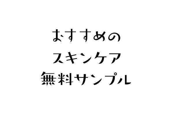 おすすめのスキンケア無料サンプル